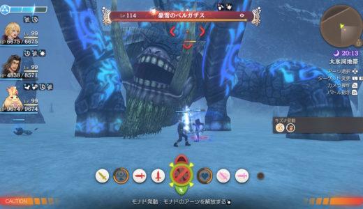 【ゼノブレイドDE】豪雪のベルガザスの倒し方を徹底解説!狂暴オーラが凄まじい最強ユニークモンスターをどう倒す?