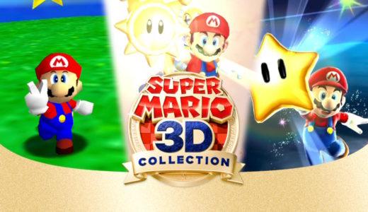 「スーパーマリオ3Dコレクション」を実際にプレイした感想・レビュー!