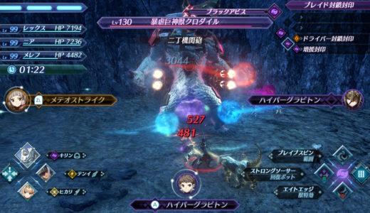 【ゼノブレイド2】今作最強ユニークモンスター「暴虐巨神獣クロダイル」の倒し方を徹底解説!