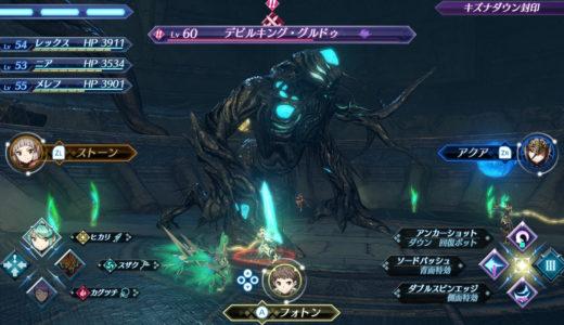 【ゼノブレイド2】第8話ボス「デビルキング・グルドゥ」の倒し方を徹底攻略!