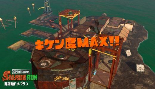 【スプラトゥーン2】サーモンランのキケン度MAXを攻略!クリアするための6つの立ち回りを解説