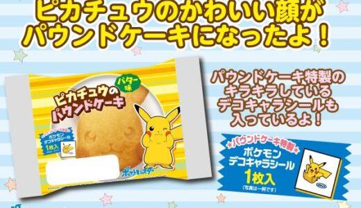 【ポケモンパン】ピカチュウのパウンドケーキはどこに売ってる?全国販売はされるのか?