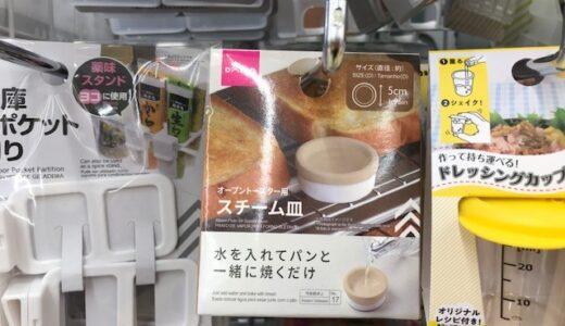 【ダイソー店員おすすめ】オーブントースター用スチーム皿でいつものパンが美味しくグレードアップ!
