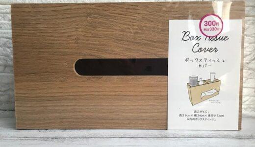 【ダイソー店員おすすめ】330円の高見えウッド柄ボックスティッシュカバーを紹介!