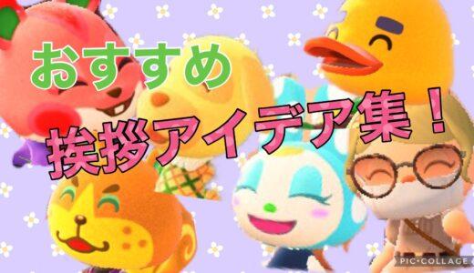 【あつ森】おすすめの挨拶を紹介!【アニメ・漫画・ゲーム系、面白いネタ系、かわいい系】