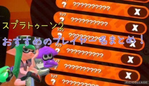 【スプラトゥーン2】おすすめの名前アイデア集!【面白い系・可愛い系】