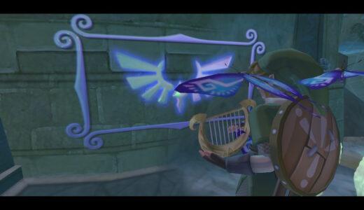 【ゼルダの伝説 スカイウォードソードHD】「天望の神殿」2回目の攻略&「女神の紋章」模様一覧