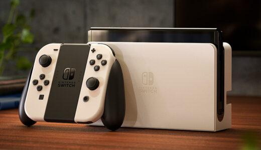 新型Nintendo Switch有機ELモデルのメリット・デメリットと現行Switch(液晶)との違い