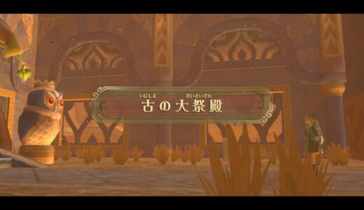 【ゼルダの伝説 スカイウォードソードHD】「古の大祭殿」の攻略&ボス「ギラヒム」の倒し方を徹底解説