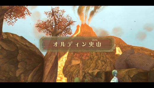【スカイウォードソードHD】オルディン火山~大地の神殿 攻略チャート