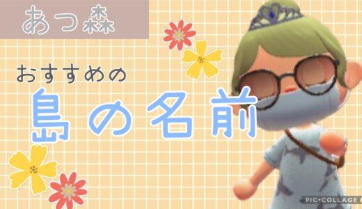 【あつ森】島の名前アイデア集!定番・かわいい・おもしろ・アニメ漫画ゲームまとめ